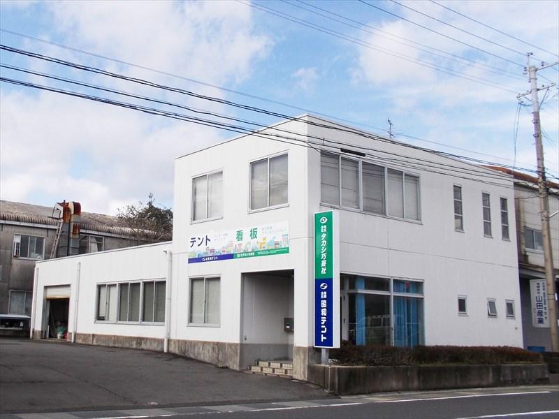タカシ巧芸社事務所
