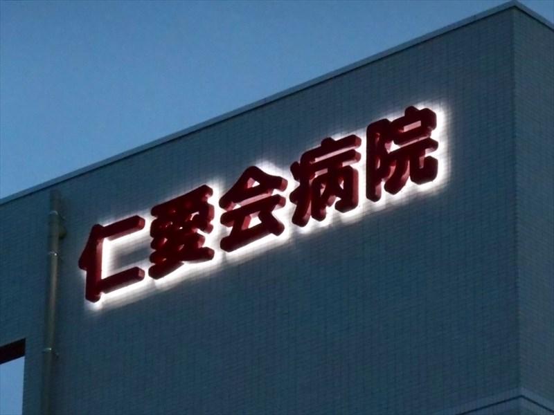 仁愛会病院 LEDバックライトチャンネル文字