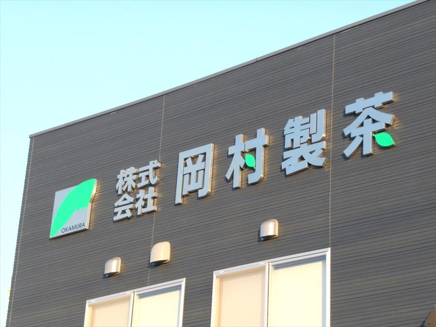 okamuraseicha004