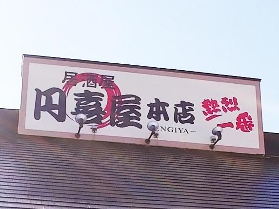 engiya001