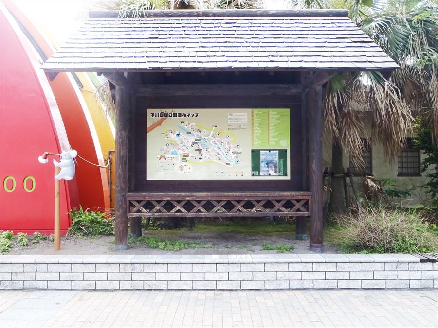 hirakawa_zoological-park002