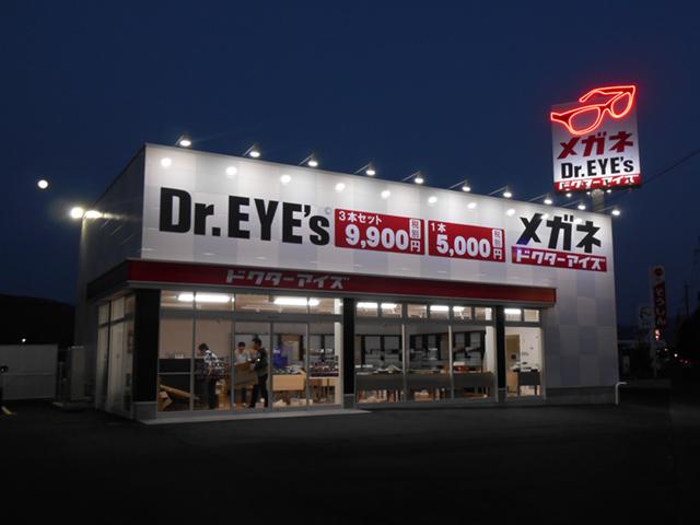 dr_eyes002