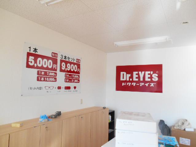 dr_eyes003