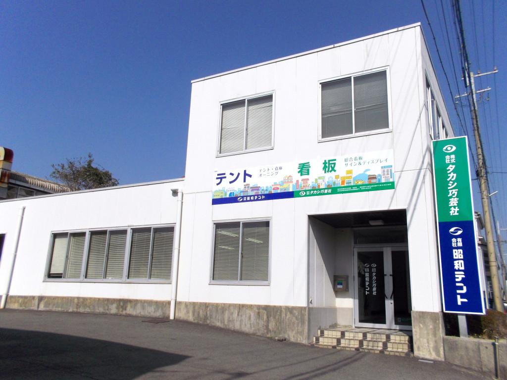 takashi_ijimusho