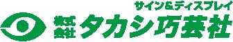 鹿児島の看板・内装なら【タカシ巧芸社】- デザイン・製作・メンテナンスまでおまかせください-