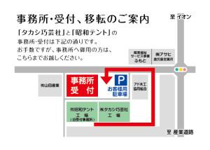 タカシ巧芸社事務所案内図