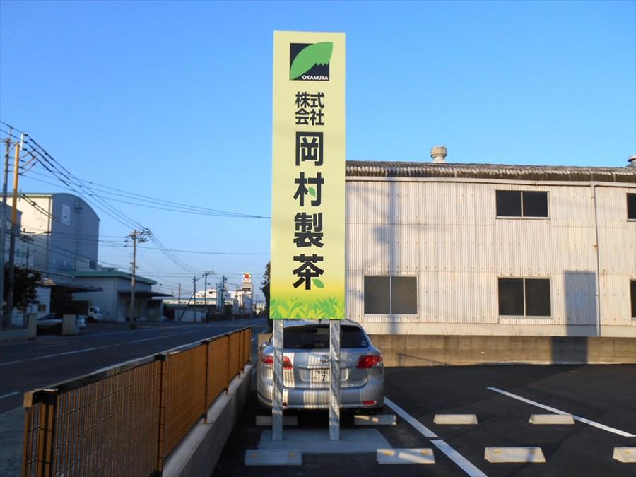 okamuraseicha003