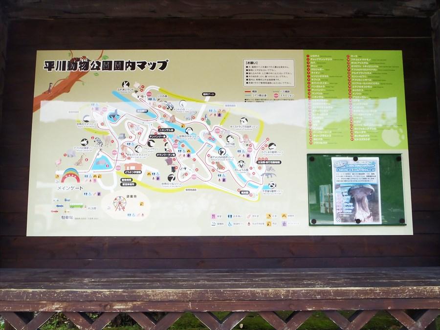 hirakawa_zoological-park001