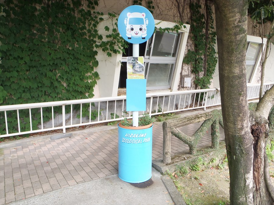 hirakawa_zoological-park005
